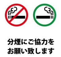 喫煙者へのお願い