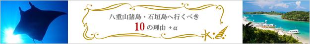 八重山諸島・石垣島へ行くべき10の理由