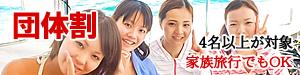 石垣島グループ旅行