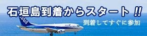石垣島へご到着日のコース